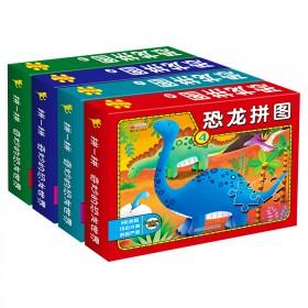 恐龙拼图玩具儿童益智启蒙智力开发恐龙王国游戏书