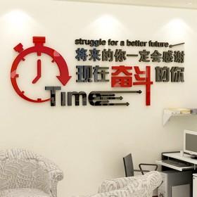 3d立体书房标语将来的你办公室励志墙贴