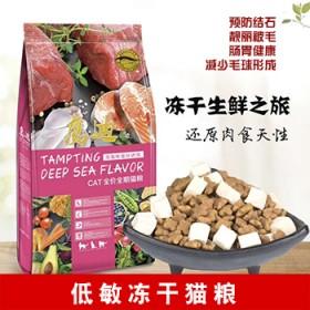优质冻干鲜肉低敏全阶段猫粮1.5KG