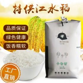淘口令下单 新米东北大米吉林白香米自产粳米5kg