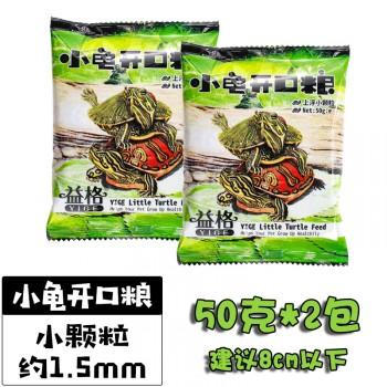 小龟粮饲料通用草龟巴西龟乌龟食物