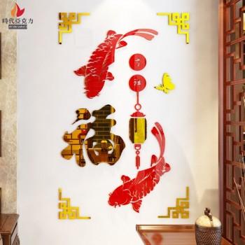 3d立体墙贴福字鱼中国风
