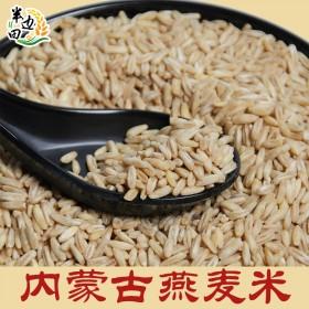 全胚芽燕麦米2018新五谷杂粮内蒙古500g脱去壳