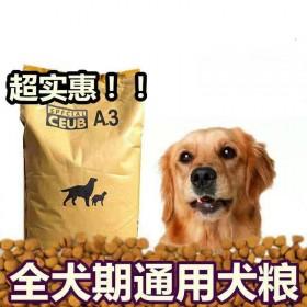 狗粮10斤全犬期通用泰迪金毛