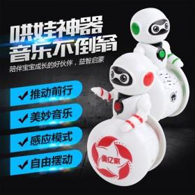 音乐不倒翁早教机器人 滑行不倒翁 声光玩具新品益智