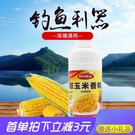 甜玉米香精食用 钓鱼专用高倍浓缩 玉米精油液体 野