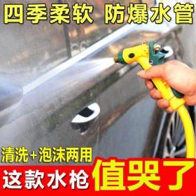 高压汽车洗车水枪套装软水管刷车工具水枪头家用浇花汽