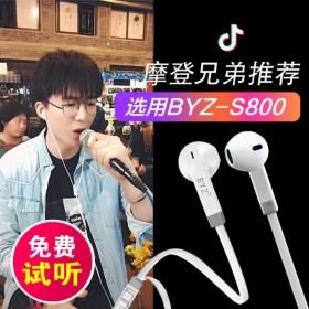 抖音宁哥推荐BYZ S800手机吃鸡耳麦重低音炮
