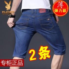 2条花花公子贵宾牛仔短裤夏薄款弹力直筒大码休闲中裤