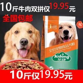 狗粮通用型10斤装泰迪金毛萨摩耶柯基成犬幼犬全犬通