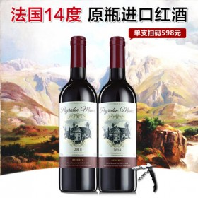 法国原瓶进口干红葡萄酒750ml×2支