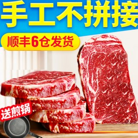 澳洲原肉整切牛排套餐黑椒牛肉10片新鲜菲力儿童厚西