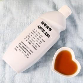 中藥无患子皂角洗发水天然手工自制500ml无硅油防