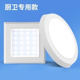 卫生间灯具明装厨卫阳台灯led吸顶灯浴室防水防雾