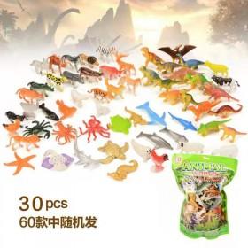 儿童恐龙动物玩具小号