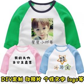 童装DIY定制纯棉长袖T恤印图印字印照片