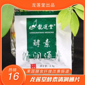 龙莲堂酵素清润通片排便膳食纤维益生元改善肠道清肠宿