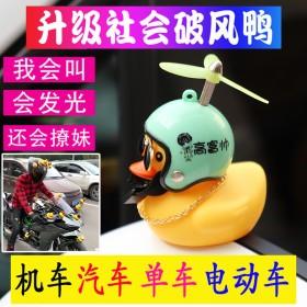 小黄鸭车载摆件电瓶车发光摩托车破风鸭汽车车外鸭子车
