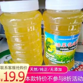 油菜花蜂蜜纯正农家自产天然原蜜结晶封盖成熟菜花蜜