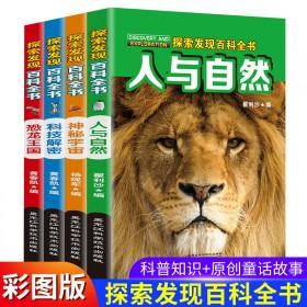 探索发现百科全书 中国青少年儿童百科全书全套四册