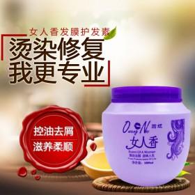 女人香发膜护发素精油补水修护焗油膏300m护发