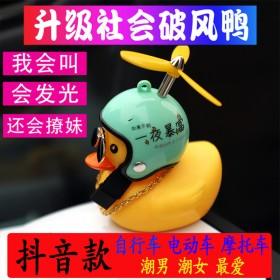 小黄鸭抖音同款电动电瓶车车载摆件车外摩托汽车网红鸭