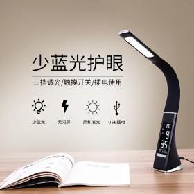 LED护眼台灯USB插电商务办公家用阅读万年历