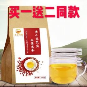 红豆薏米祛湿茶祛湿气调理身体红豆薏米芡实祛湿茶袋装