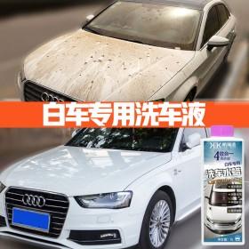 汽车洗车液水蜡白车黑车专用清洗剂浓缩泡沫上光