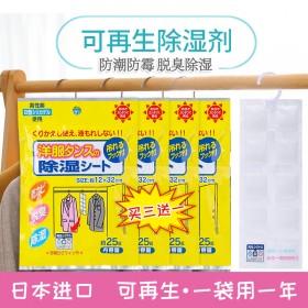 日本可循环吸湿衣柜除湿袋