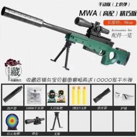 儿童玩具枪awm98k吃鸡水弹枪狙击枪玩具男孩子弹