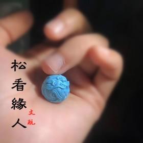 原矿绿松石龙珠圆珠高瓷蓝散珠回纹珠手串手链男女配饰