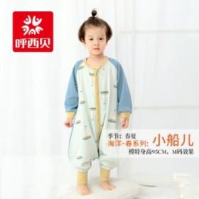 呼西贝儿童睡袋纯棉夏秋款宝宝睡衣呼西贝分腿式睡袋