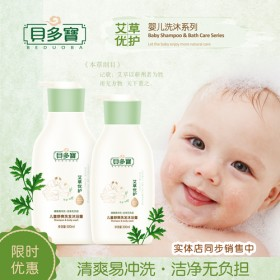 贝多宝洗发水沐浴露儿童专用洗护沐浴二合一无硅油无泪