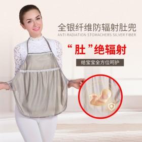 防辐射服孕妇装四季上班怀孕期吊带内穿双层肚兜围裙