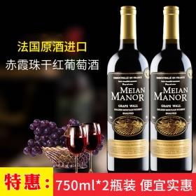 法国原酒进口干红葡萄酒750mlx2瓶装赤霞珠红酒