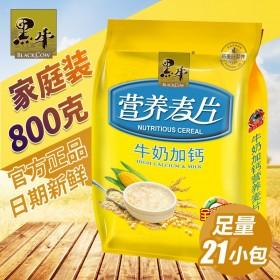 黑牛牛奶加钙燕麦片800g营养即食早餐代餐