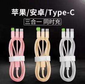 1.2米三和一数据线安卓.苹果type-c