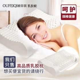 泰国天然乳胶枕头护颈椎助睡眠健康枕头