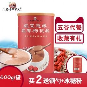 红豆薏米红枣枸杞粉600g罐装五谷代餐粉薏仁粉