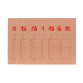 20个装档案袋加厚牛皮纸卷宗档案袋批发