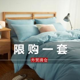 【促销优惠】简约纯棉四件套1.8m全棉三件套2.2