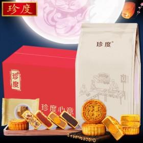 【八饼八味】560g中秋月饼简易盒装