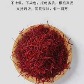 藏红花新款安徽省亳州市特级4克瓶装泡水泡酒煲粥包邮