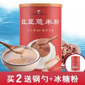 红豆薏米粉600g铁罐早餐五谷代餐粉薏仁粉