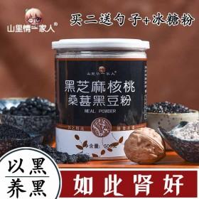 黑芝麻核桃桑葚黑豆粉500g现磨熟粉冲饮即食