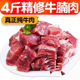 精修牛腩块2000g调理生牛肉4斤装牛肉粒火锅炖汤