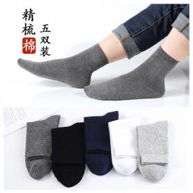 5双男士秋季中筒纯棉袜子纯色商务休闲保暖防臭袜子