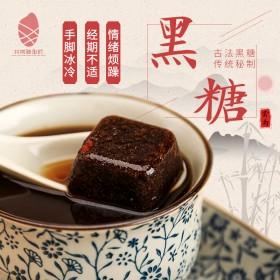 云南古法黑糖800g(二盒)