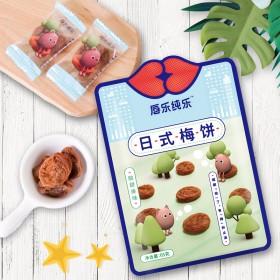 好心情唇乐纯乐日式梅饼65g袋装休闲零食酸甜话梅饼